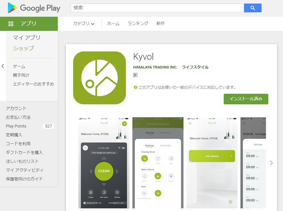 Kyvolアプリ