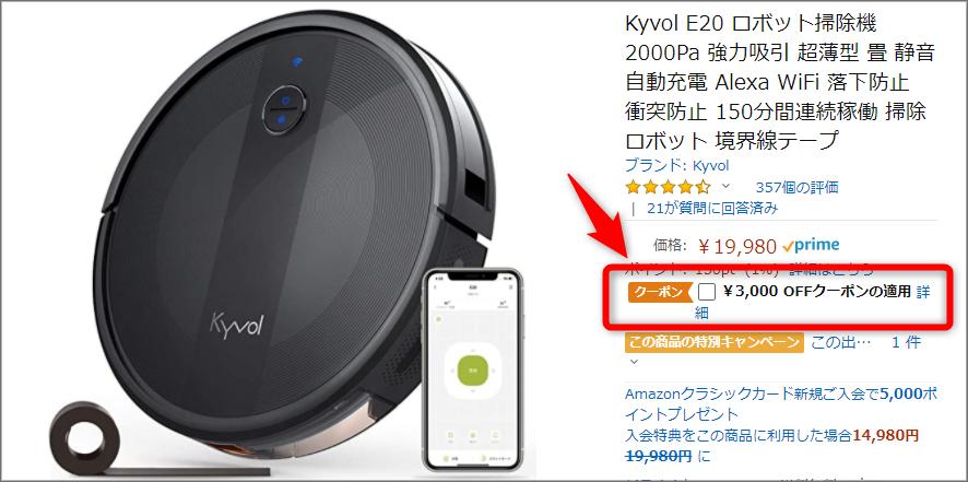 Amazonの3000円クーポン適用方法