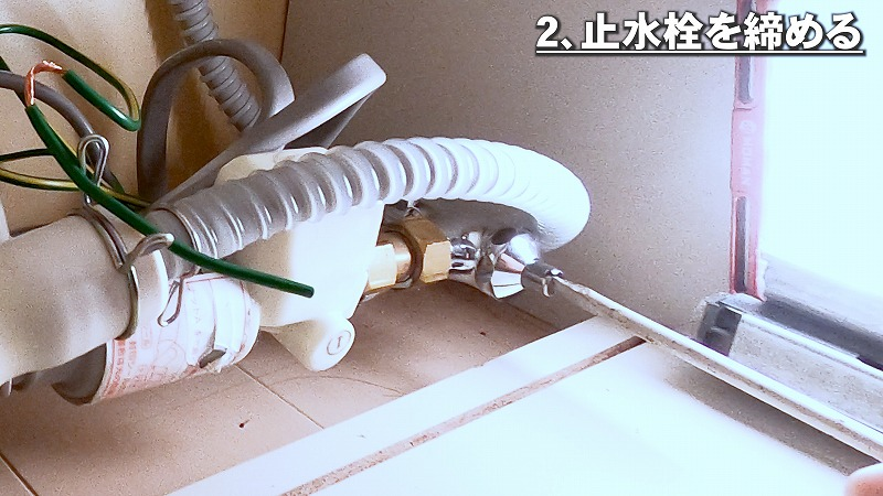 止水栓を締める