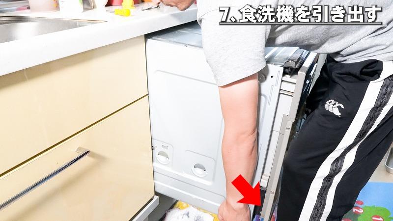 食洗機引き出し