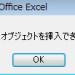エクセルで「オブジェクトを挿入できません」と怒られる場合の対処法