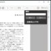 Adobe CTRL+F 検索