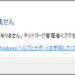 Windows10でハードディスク(フォルダ)をネットワークで共有できないときの対処法
